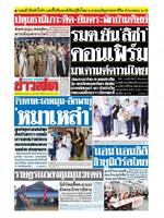 หนังสือพิมพ์ข่าวสด วันจันทร์ที่ 25 ตุลาคม พ.ศ. 2564