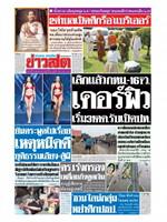หนังสือพิมพ์ข่าวสด วันเสาร์ที่ 23 ตุลาคม พ.ศ. 2564