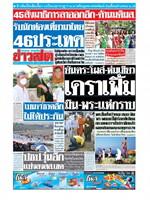 หนังสือพิมพ์ข่าวสด วันศุกร์ที่ 22 ตุลาคม พ.ศ. 2564