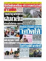 หนังสือพิมพ์ข่าวสด วันจันทร์ที่ 18 ตุลาคม พ.ศ. 2564