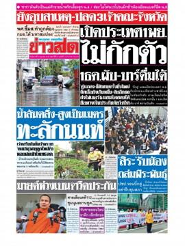 หนังสือพิมพ์ข่าวสด วันอังคารที่ 12 ตุลาคม พ.ศ. 2564