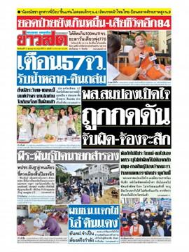 หนังสือพิมพ์ข่าวสด วันจันทร์ที่ 11 ตุลาคม พ.ศ. 2564