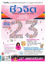ชีวจิต ฉบับที่ 553 (16 ตุลาคม 2564)