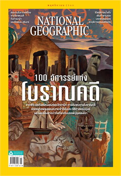 NATIONAL GEOGRAPHIC ฉ.244 (พ.ย.64)