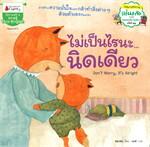ไม่เป็นไรนะ...นิดเดียว นิทานสร้างความรู้ Thai-English (พิมพ์ครั้งที่ 5)