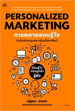 Personalized Marketing การตลาดแบบฯ(ใหม่)