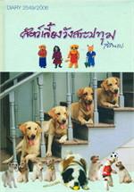 สัตว์เลี้ยงวังสระปทุม Diary ปี 2549/2006