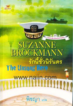 SUZANNE BROCKMANN รักนี้ชั่วนิรันดร