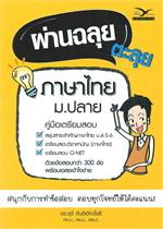 ผ่านฉลุย ตะลุยภาษาไทย ม.ปลาย (คู่มือเตรียมสอบเข้าศึกษาต่อระดับอุดมศึกษา)