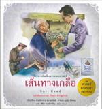 ศาสตร์พระราชาพัฒนาทั่วไทย เส้นทางเกลือ