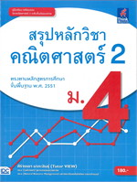 สรุปหลักวิชาคณิตศาสตร์ 2 ม 4