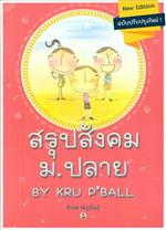 สรุปสังคม ม ปลาย BY KRU P BALL