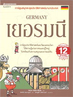 เยอรมนี (ชุุด การ์ตูนสนุกตะลุยประวัติศาสตร์นานาประเทศ)